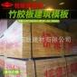 供��竹�z板�蛄�S冒褰ㄖ�模板耐防水覆膜板1036mm厚四八尺竹子板